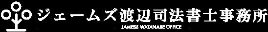 ジェームス渡辺司法書士事務所